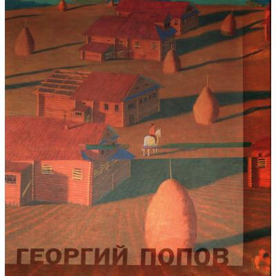 Георгий Попов. Размышления. Воспоминания современников. Живопись