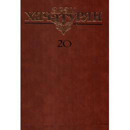 Собрание сочинений в 24т. Т.20. Сочинения для виолончели
