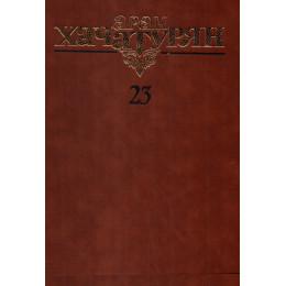 Собрание сочинений в 24т. Т.23. Произведения для духового оркестра. Партитура