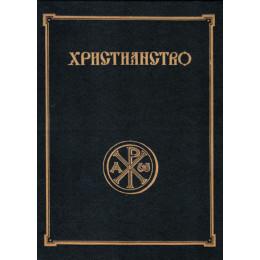 Христианство. Энциклопедический словарь (в 3 томах)