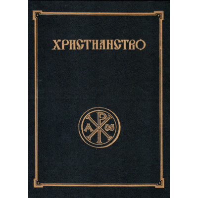 Христианство. Энциклопедический словарь. Т.1 А-К