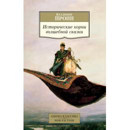 Исторические корни волшебной сказки