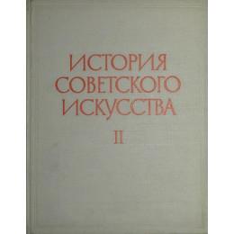 История советского искусства. Том 2