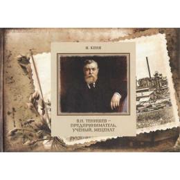 В.Н. Тенишев - предприниматель, ученый, меценат