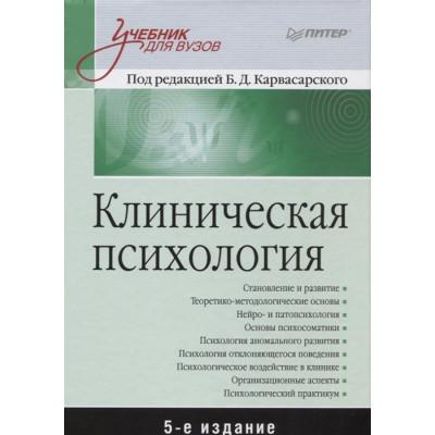 Клиническая психология: Учебник для вузов
