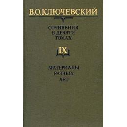 Сочинения в 9-ти т. т.9.Материалы разных лет