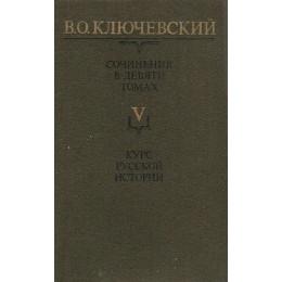 Сочинения в 9-ти тт. Т.5.Курс русской истории Ч.5