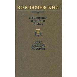 Сочинения в 9-ти тт. Т.2.Курс русской истории Ч.2