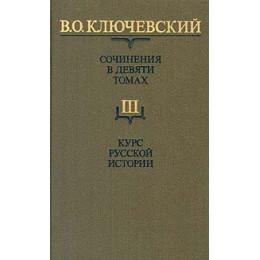Сочинения в 9-ти тт. Т.3.Курс русской истории Ч.3