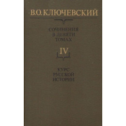 Сочинения в 9-ти тт. Т.4.Курс русской истории Ч.4