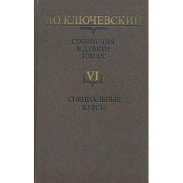 Сочинения в 9-ти тт. Т.6.Специальные курсы