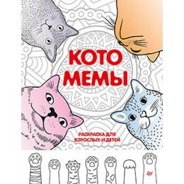 Котомемы. Раскраска для взрослых и детей