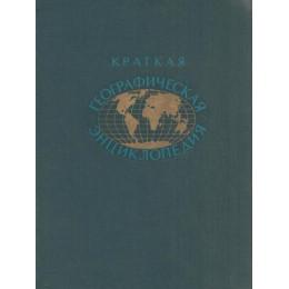 Краткая географическая энциклопедия. Т. 5