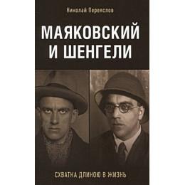 Маяковский и Шенгели: схватка длиною в жизнь