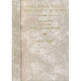 ''Мы жили тогда на планете другой...'':Антология поэзии русского зарубежья .Т.3