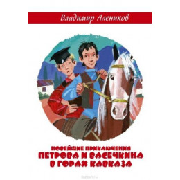 Новейшие приключения Петрова и Васечкина в горах Кавказа