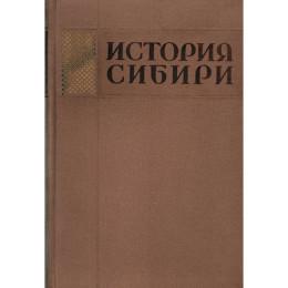 История Сибири в 5 тт.(Только 3, 4-ый тома)