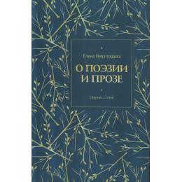 О поэзии и прозе. Сборник статей