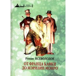 Собрание сочинений. Том 2. От Франца Кафки до Мэрилин Монро