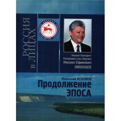 Россия в лицах. Продолжение эпоса. Николаев М.Е