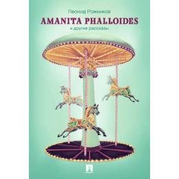 Amanita phalloides и другие рассказы