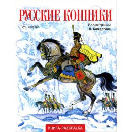 Русские конники. Книга-раскраска