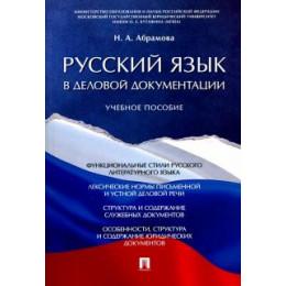 Русский язык в деловой документации