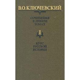 Сочинения в 9-ти тт. Т.1. курс русской истории Ч.1
