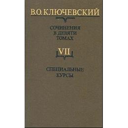 Сочинения в 9-ти тт. Т.7.Специальные курсы