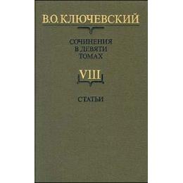 Сочинения в 9-ти тт. Т.8.Статьи