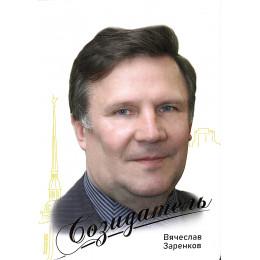 Созидатель. Вячеслав Заренков