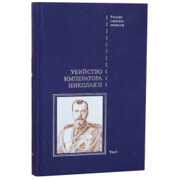 Убийство императора Николая II. Т.I