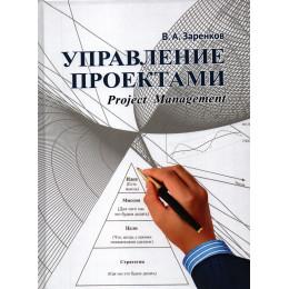 Управление проектами. Project Management