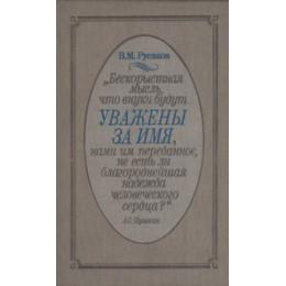 Уважены за имя... Рассказы о потомках А.С.Пушкина