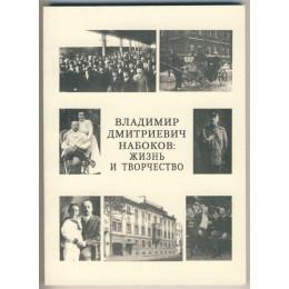 Владимир Дмитриевич Набоков: Жизнь и творчество