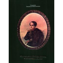 Живопись М.Ю.Лермонтова в его поэзии и прозе
