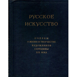 Очерки о жизни и творчестве художников. Середина XIX века