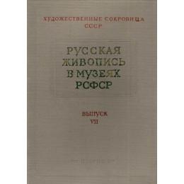 Русская живопись в музеях РСФСР. Вып. VII