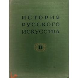 История русского искусства. Том II