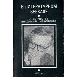 В литературном зеркале. О творчестве Владимира Максимова