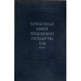 Таможенные книги Московского государства XVII века. Т.3