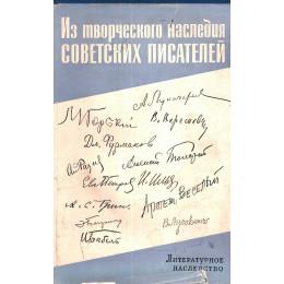 Из творческого наследия советских писателей