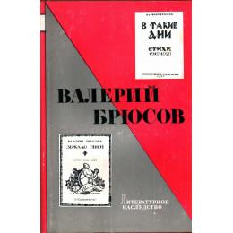 Валерий Брюсов. Литературное наследство. Т.85