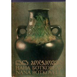 Нана Ботковели. Керамика