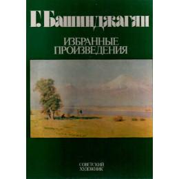 Г. Башинджагян. Избранные произведения