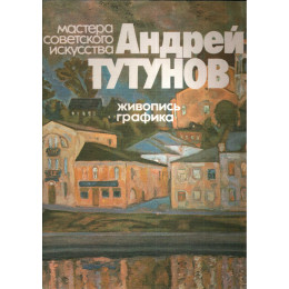 Андрей Тутунов. Живопись, графика