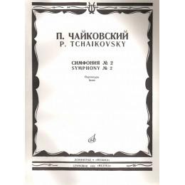 Симфония №2. Партитура