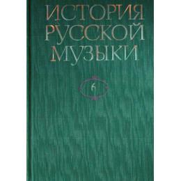 История русской музыки. Т.6. 50-60е гг.XIX в