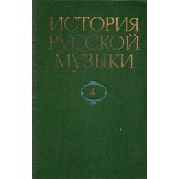 История русской музыки. Т.4. 1800-1825