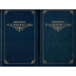 Переписка Н.А. Некрасова (в 2 томах)